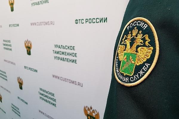 Уральское таможенное управление